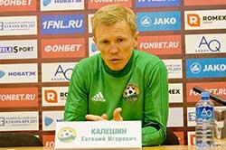 Калешин Евгений